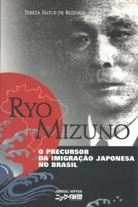 RYO MIZUNO REC
